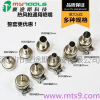 深圳白光热风枪喷嘴圆形 喷嘴 A1124/A1130 A1130
