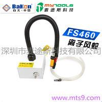 深圳白光BK-FS460 红外感应 除静电离子风蛇 BK-FS460