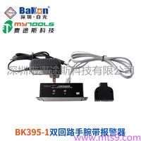 深圳BK395-1双回路手腕带报警器BK395-2双回路手腕带报警器 BK395-1  BK395-2