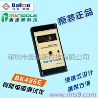 BAKON深圳白光BK485E物体表面静电测试仪 BK485E