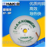 HAKKO日本白光进口吸锡线 吸锡带 吸锡网线 纯铜吸锡线 87-2 87-3 87-4