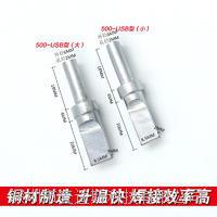 USB焊锡机烙铁头深圳厂家 专用烙铁咀