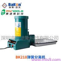 深圳白光BK218自動彈簧分離機 BK218
