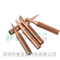 焊喇叭专用 900M系列 936烙铁头 纯铜烙铁头 无磁性焊接 900M系列