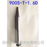 日本白光原装900S-T-B/1.2D/1.6D/2C烙铁头 900S