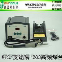 MTS/麦途斯203数显无铅高频大功率涡流90W可调恒温电焊台 MTS/麦途斯203
