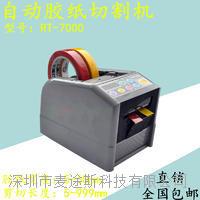 包郵 自動膠紙機RT-7000膠帶切割機高溫膠紙切割機 RT-7000