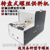 厂家直销批发转盘吸附式机械手专用全自动供给机 螺丝机供料器 麦途斯转盘螺丝机