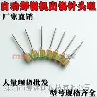直銷自動焊錫機出錫咀針頭銅制 出錫針頭