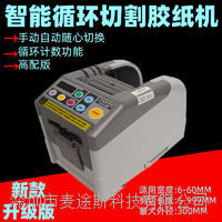 新款上等素ZCUT-9GR全自動膠紙切割機循環計數