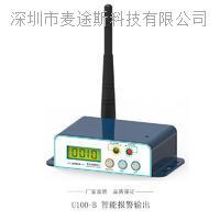 智能報警器防靜電車間 U100-B
