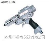 日本東日TOHNICHI氣動扭力扳手AUR5N AUR5N  AUR12.5N   AUR25N