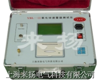 氧化鋅避雷器帶電測試儀YBL係列 YBL-III