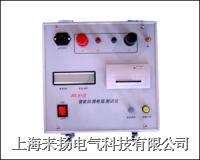 回路電阻測試儀 HLY-II
