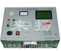 真空度測試儀 ZKY-2000係列