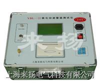 氧化鋅避雷器測試儀YBL-III