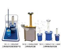 輕型試驗變壓器 YD係列/0-300KVA/0-300KV
