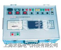 高壓開關測量儀 KJTC-IV