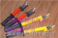 伸縮式高壓驗電器 SL系列