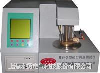 LYBS-5油閉口閃點測試儀 LYBS-5