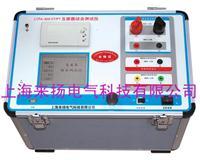 互感器校驗儀 LYFA-800係列