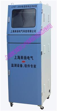高壓電纜在線檢測儀 LYXT-3000
