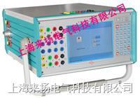 上海地區六相繼電保護測試儀 LY806