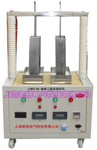 絕緣靴(手套)耐壓測試儀 LYNYZ-100