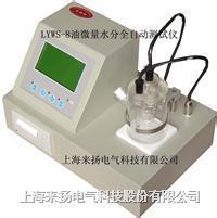 油微水自動測試儀 LYWS-8