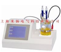微量水份測試儀 LYCM