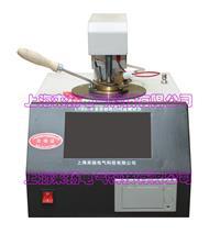 全自動閉口閃點試驗儀 LYBS-10
