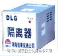 DLG超小型信号隔离器 DLG