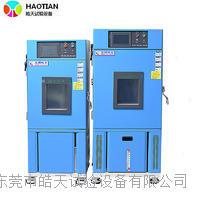 线材通讯测试80L恒温恒湿温湿度抗老化日本阿片在线播放免费箱直销厂家 SMD-80PF