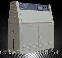 山東紫外線老化試驗箱出廠價