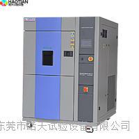 高低溫衝擊試驗箱報 價 TSE-50PF-3P