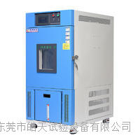 皓天设备可程式恒温恒湿试验箱 SMC-80PF
