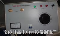 大电流发生器 GDDF