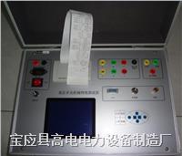 高压开关综合测试仪 GD6300
