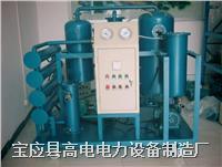 绝缘油真空滤油机 DZJ-100