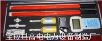 110KV高压核相仪 GDWH