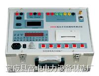 断路器特性测试仪价格 GD6300