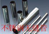 316L不銹鋼無縫管|316L不銹鋼無縫管生產廠家 齊全