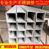 2205/310s工業用戴南不銹鋼方管 齊全
