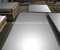 西安6.0mm不锈钢板加工 西安6.0mm不锈钢板 加工