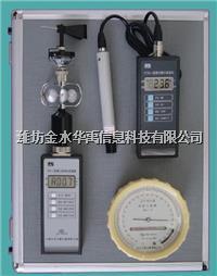 FY便攜式綜合氣象儀 FY便攜式綜合氣象儀