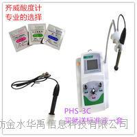山東金水華禹酸度計PH計,phs-2c,phs-25
