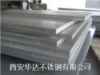 不鏽鋼厚板