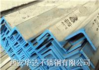 西安316L不鏽鋼角鋼