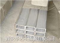 不鏽鋼方管