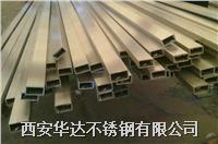 304不鏽鋼方管